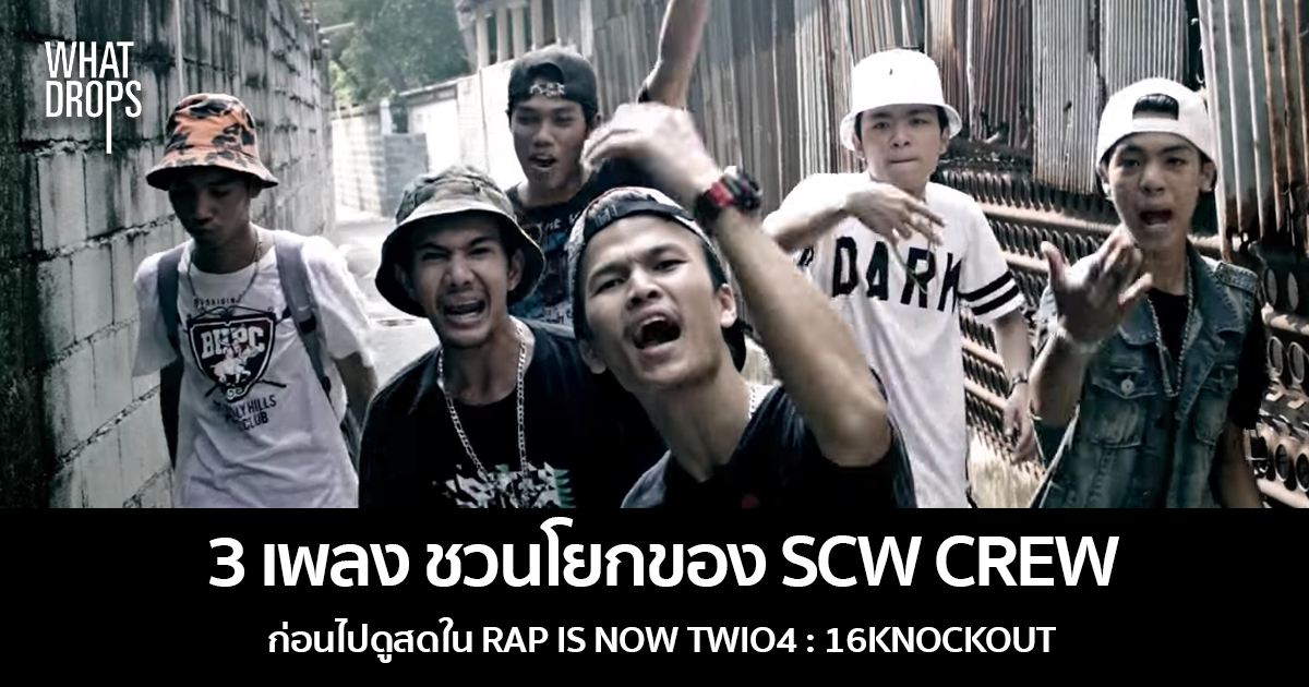 SCW COVER
