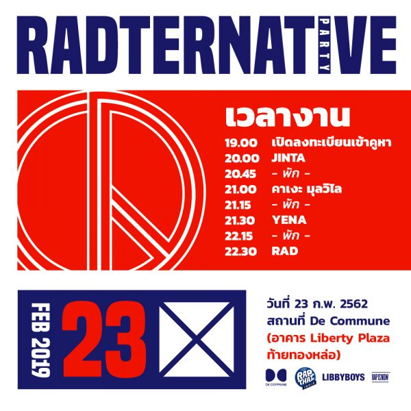 RAD_TIMELINE
