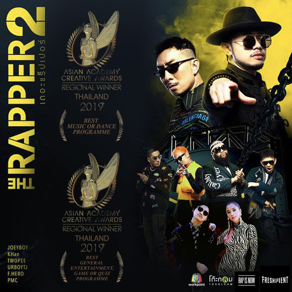 The Rapper รับรางวัลจาก ASIAN ACADEMY CREATIVE AWARDS