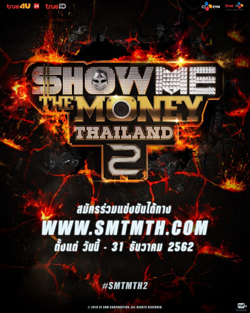 SMTM 2 เปิดรับสมัครทันที