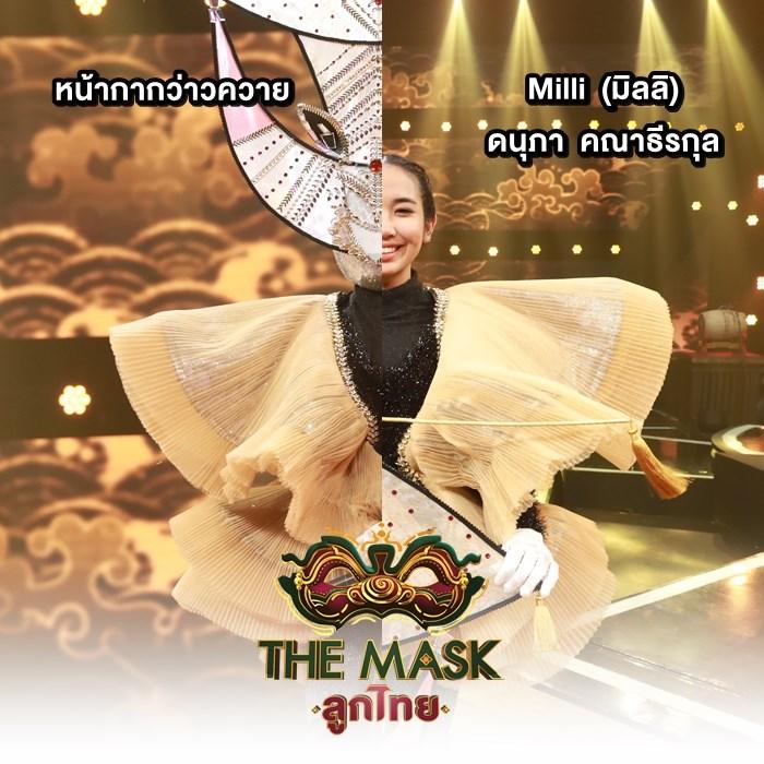 MILLI ภายใต้หน้ากากว่าวควายในรายการ The Mask ลูกไทย